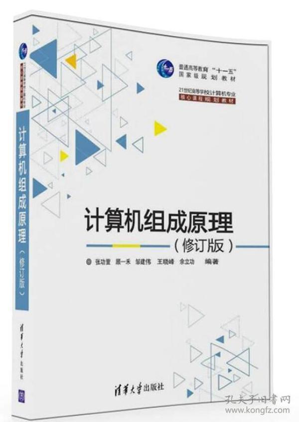 计算机组成原理·修订版/21世纪高等学校计算机专业核心课程规划教材