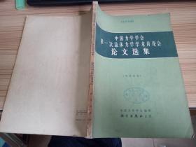 中国力学学会第一次流体力学学术讨论会 论文选集 (一版一印 仅印1100册)