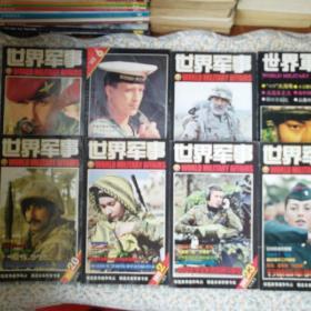 世界军事杂志系列8册合售