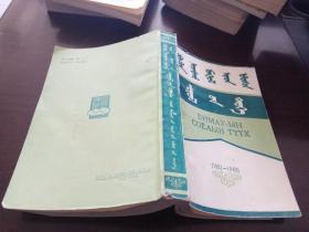 蒙古人民共和国文化史