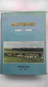 海拉尔铁路分局志 (1896-1996)