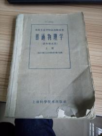 高等工业学校试用教科书《普通物理学·上册》【四年制适用】