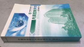 中国农业银行内部控制评价(管理行)