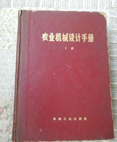 农业机械设计手册:下册.自然旧