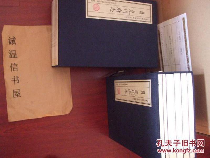 山东历代方志集成:州府志 宣纸线装影印46函 275册 【原定价128000】