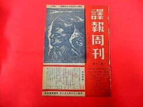1939年【译报周刊】第20期  万里长征的演剧队、抗战以来的农民运动、华北游击区