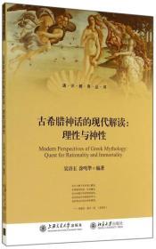 古希臘神話的現代解讀:理性與神性:quest for rationality and immortality
