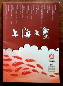 上海文学2018年第8期(总第490期)