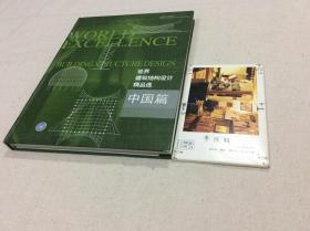 世界建筑结构设计精口选:中国篇