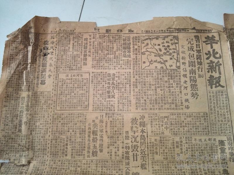 华北新报 中华民国三十四年三月  货号K2