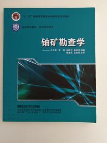 国防特色教材·核科学与技术:铀矿勘查学