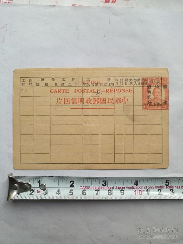 民国明信片一张