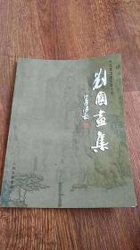 刘国画集 作者 签名本 签赠本