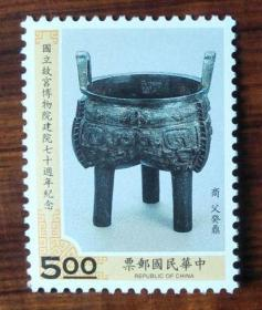 台湾故宫藏  商代青铜器父癸鼎古物邮票1枚【原胶全品】 集邮收藏品