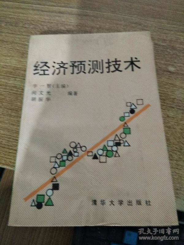 经济预测技术