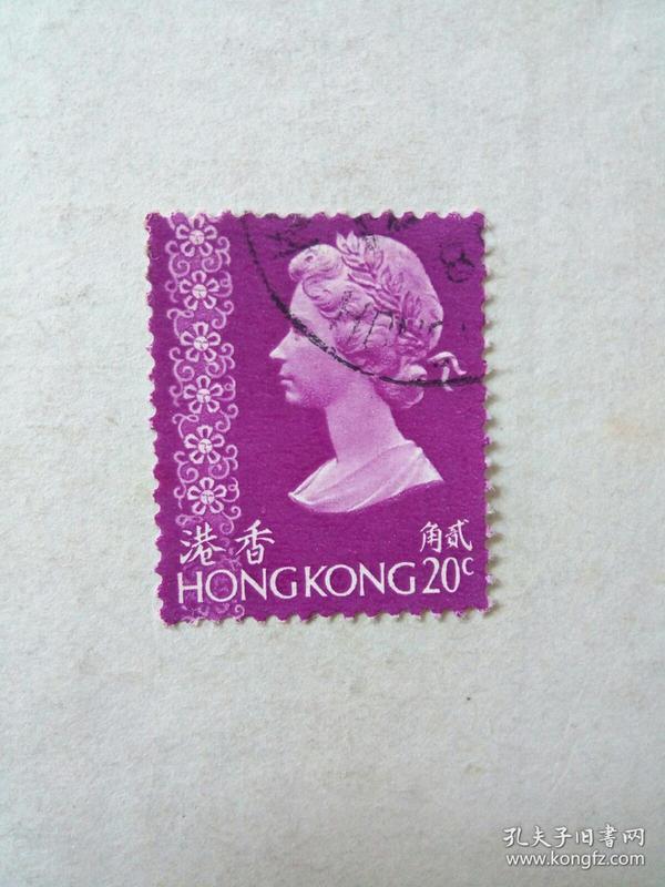 香港邮票   贰角  英国女王
