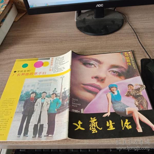 文艺生活1988-1