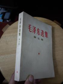 毛泽东选集(第五卷)一版一印