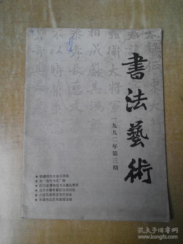 书法艺术 1992年第3期