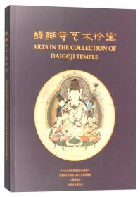 醍醐寺艺术珍宝