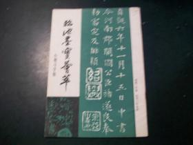 旧书 ·临池墨宝荟萃《小楷习字帖》86年印·t6-5