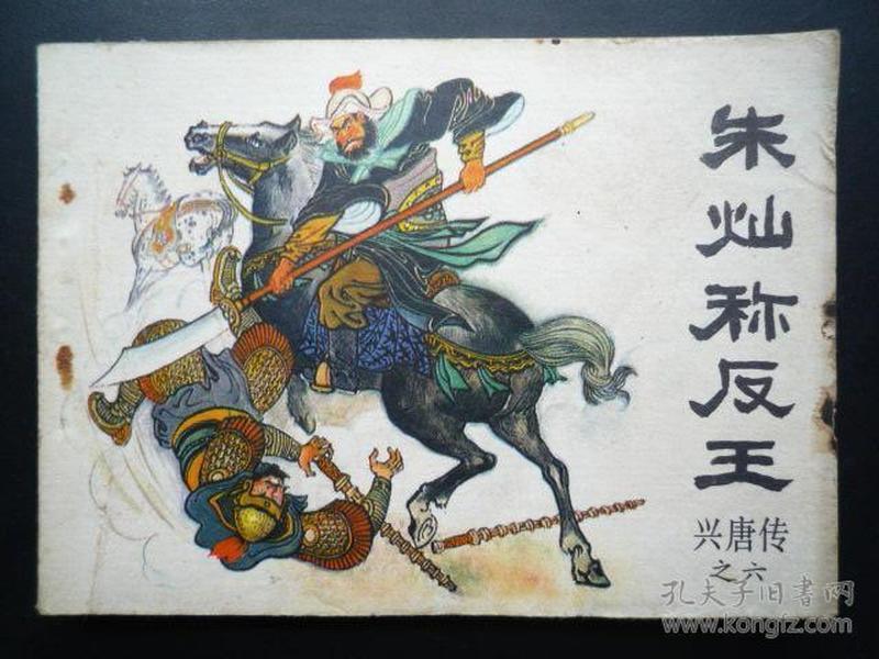 连环画   朱灿称反王(兴唐传之六) 1982年1版1印