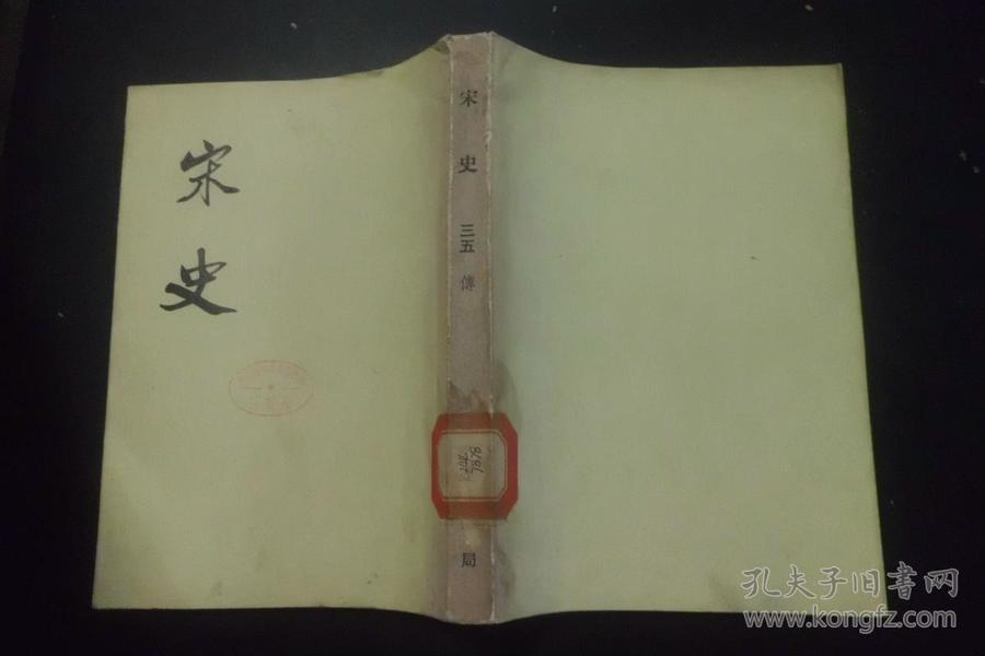 《宋史》 三五传  d19-3