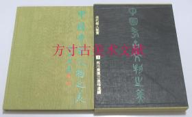 中国考古文物之美3 商代蜀人秘宝 四川广汉三星堆遗迹  原函布面硬精装