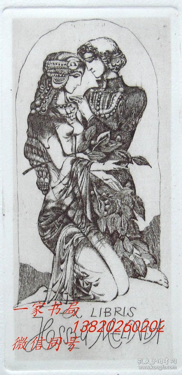 """匈牙利艺术家""""Deák Ferenc(1935- ) """"铜版蚀刻藏书票—《热恋的情侣》签名"""