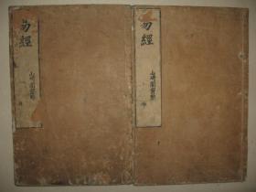 和刻本 《倭版易经-朱文公元本》2册全  日本江户时期精印