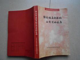 路南游击根据地的创建和发展:金华历史资料丛书之一.