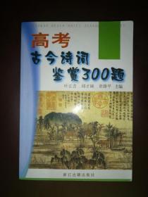高考古今诗词鉴赏300题.