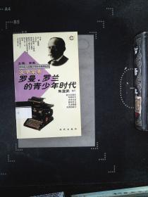 中外名人的青少年时代系列丛书.文学家卷:罗曼·罗兰的青少年时代.·