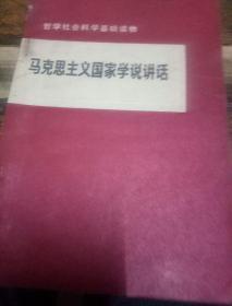 马克思主义国家学说讲话(广西一版一印)