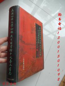 美国哈佛大学哈佛燕京图书馆中文善本书志