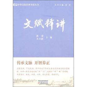 中华文化经典导读丛书:文赋释讲