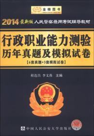 人民警察录用考试辅导教材