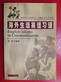 海外生活英语习语