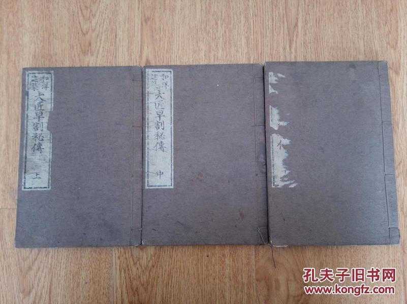 1926年日本出版《和洋建筑  大匠早割秘传》三册全,书内每面都有建筑图版(除了序言目录)