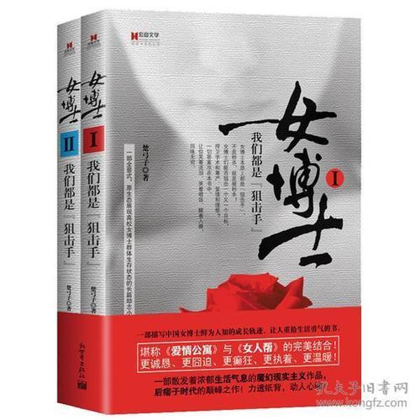 """宏章文学  女博士:我们都是""""狙击手""""(全二册)一部描写中国女博士鲜为人知的成长轨迹、让人重拾生活的勇气的书。堪称《爱情公寓》与《女人帮》的完美结合!更诚恳、更囧迫、更癫狂、更执着、更温暖!"""