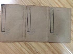 民国中华书局白纸精印四部备要《北史》3册(册2、3、8,卷4-12、32-35)