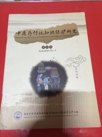 中医药传统知识保护研究 第四期