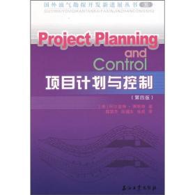 项目计划与控制