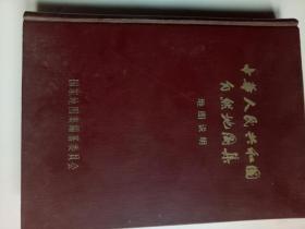 中华人民共和国自然地图集(地图说明)
