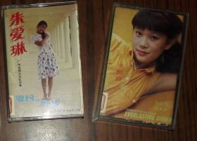 老磁带 朱爱琳 夏日的脚步/田昕光 永恒的歌手 2盘合售 有歌词