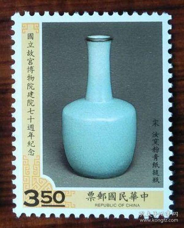 台湾故宫藏  宋代汝窑瓷器粉青纸槌瓶古物邮票1枚【原胶全品】 集邮收藏品