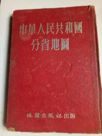 中华人民共和国分省地图 (1953年修订初版!16开精装)