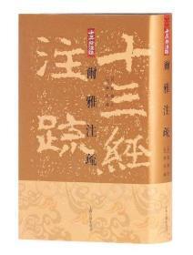 尓雅注疏(十三经注疏 精装 全一册)