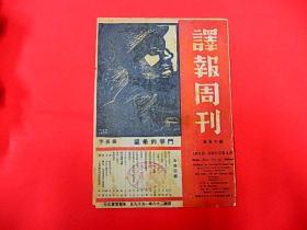 1939年【译报周刊】第15期  悼作曲家张曙、列宁逝世十五周年