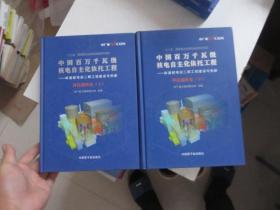 中国百万千瓦级核电自主化依托工程——岭澳核电站二期工程建设与创新. 科技创新卷【上下】